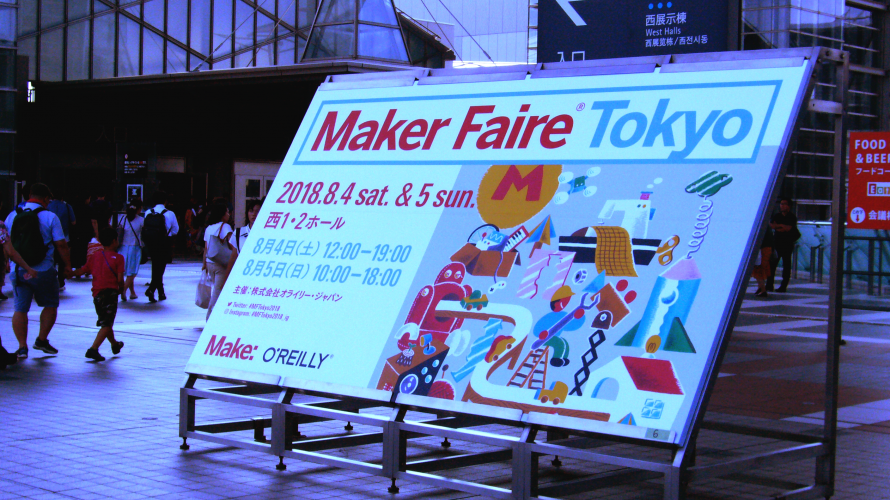 Maker Faire Tokyo 出展までの大まかな流れ 初めての出展